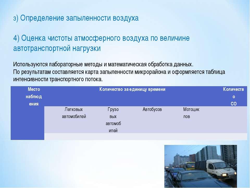 3) Определение запыленности воздуха 4) Оценка чистоты атмосферного воздуха по...