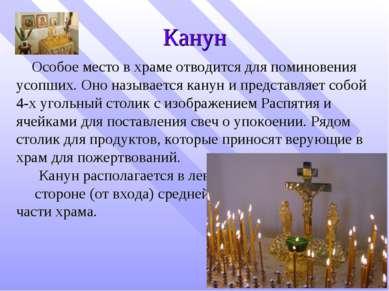 Канун Особое место в храме отводится для поминовения усопших. Оно называется ...