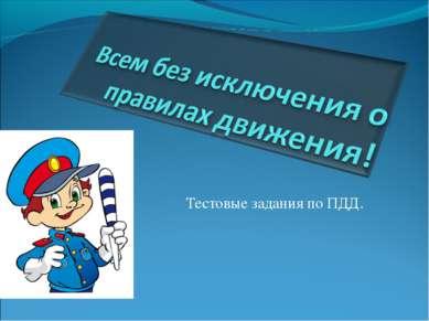 Тестовые задания по ПДД.
