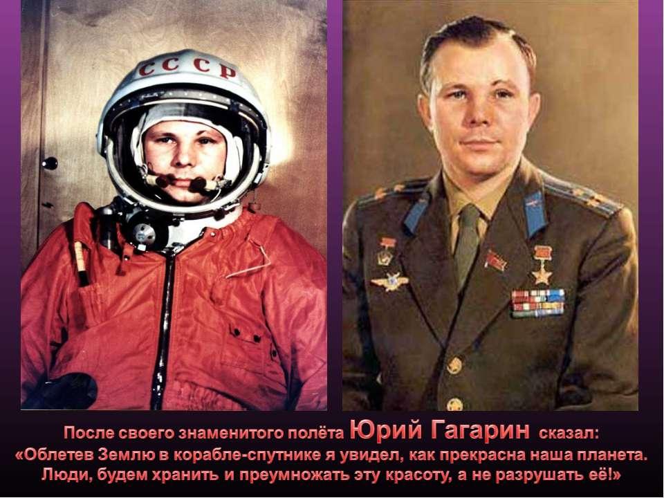 Гагарин биография дети фото