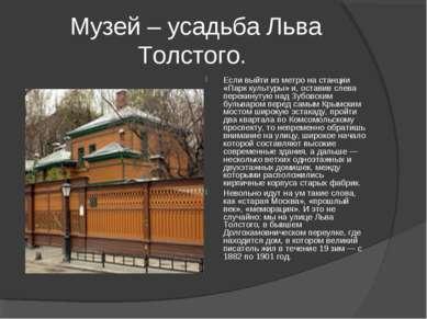 Музей – усадьба Льва Толстого. Если выйти из метро на станции «Парк культуры»...