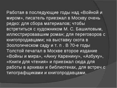 Работая в последующие годы над «Войной и миром», писатель приезжал в Москву о...