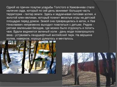Одной из причин покупки усадьбы Толстого в Хамовниках стало наличие сада, кот...
