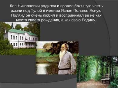 Лев Николаевич родился и провел большую часть жизни под Тулой в имении Ясная ...