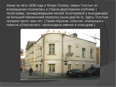 Уехав на лето 1838 года в Ясную Поляну, семья Толстых по возвращении поселила...