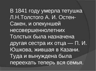 В 1841 году умерла тетушка Л.Н.Толстого А. И. Остен-Сакен, и опекуншей несове...