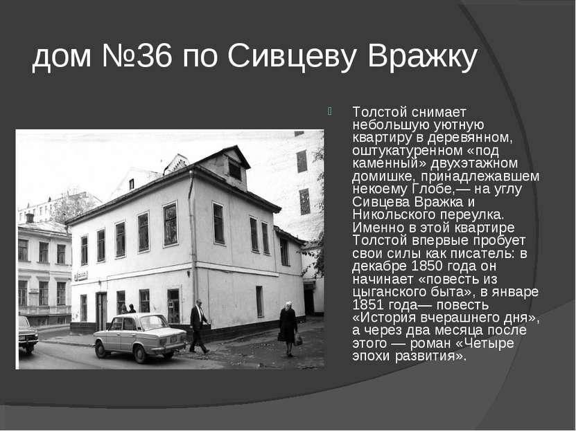 дом №36 по Сивцеву Вражку Толстой снимает небольшую уютную квартиру в деревян...