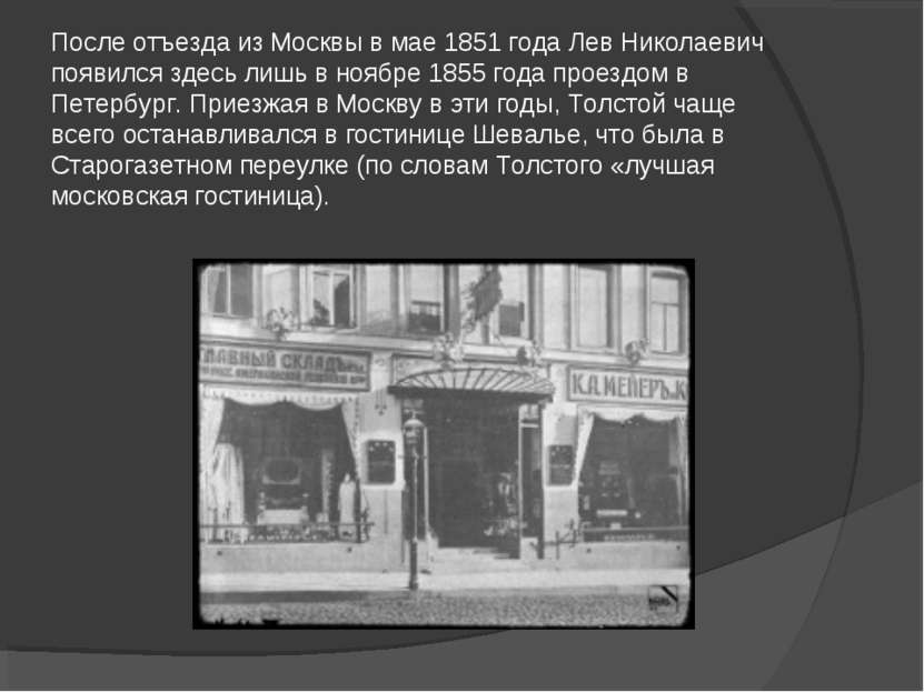 После отъезда из Москвы в мае 1851 года Лев Николаевич появился здесь лишь в ...