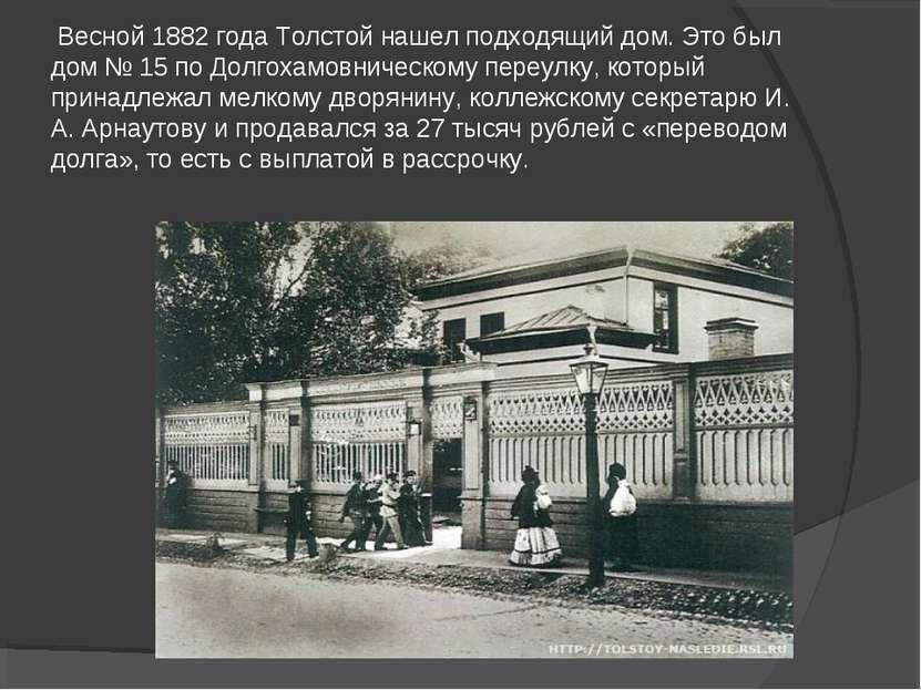 Весной 1882 года Толстой нашел подходящий дом. Это был дом № 15 по Долгохамов...