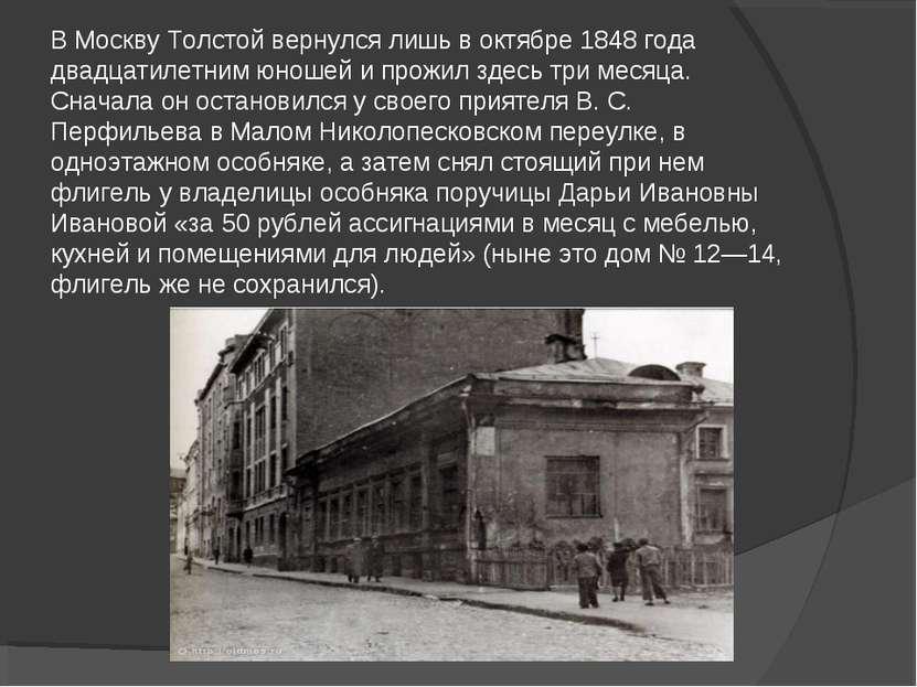 В Москву Толстой вернулся лишь в октябре 1848 года двадцатилетним юношей и пр...