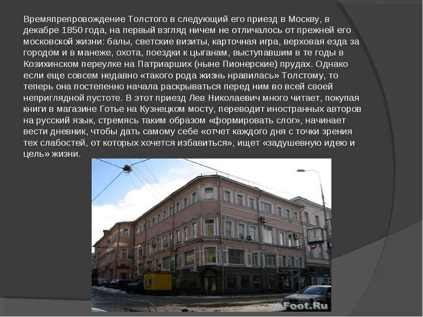 Времяпрепровождение Толстого в следующий его приезд в Москву, в декабре 1850 ...