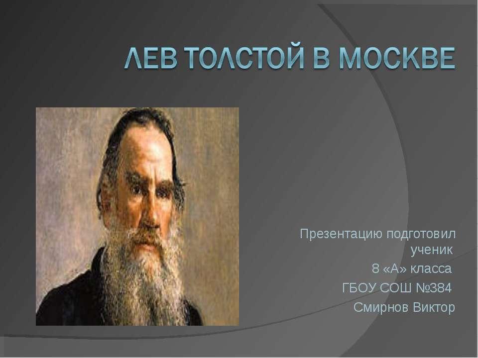 Презентацию подготовил ученик 8 «А» класса ГБОУ СОШ №384 Смирнов Виктор