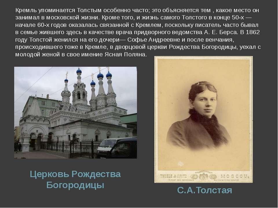 Кремль упоминается Толстым особенно часто; это объясняется тем , какое место ...