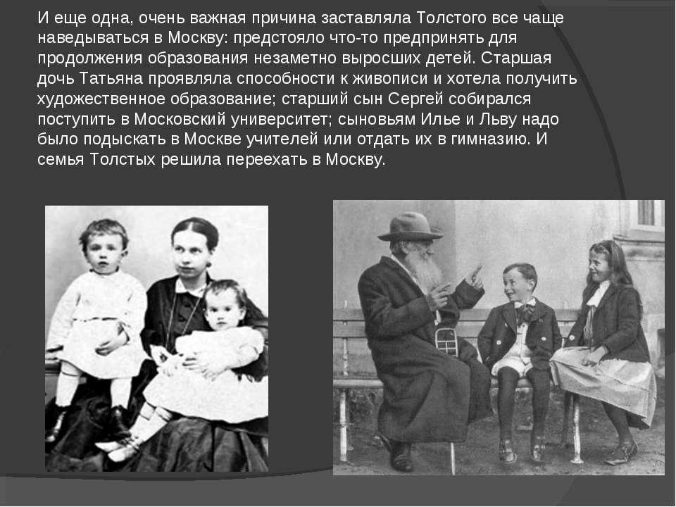 И еще одна, очень важная причина заставляла Толстого все чаще наведываться в ...