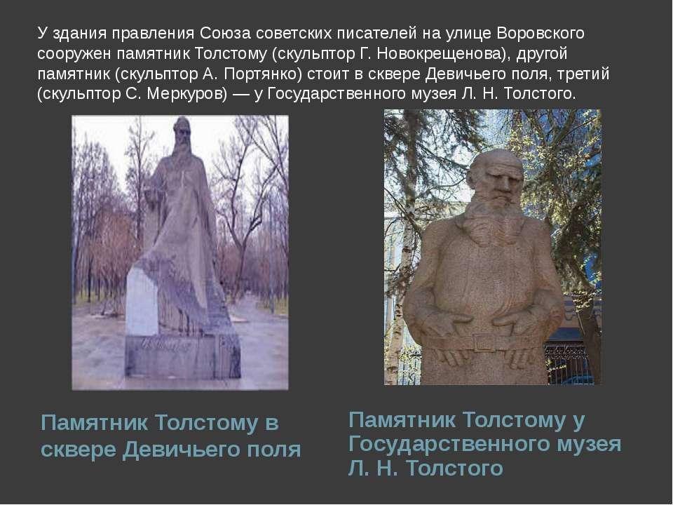 У здания правления Союза советских писателей на улице Воровского сооружен пам...