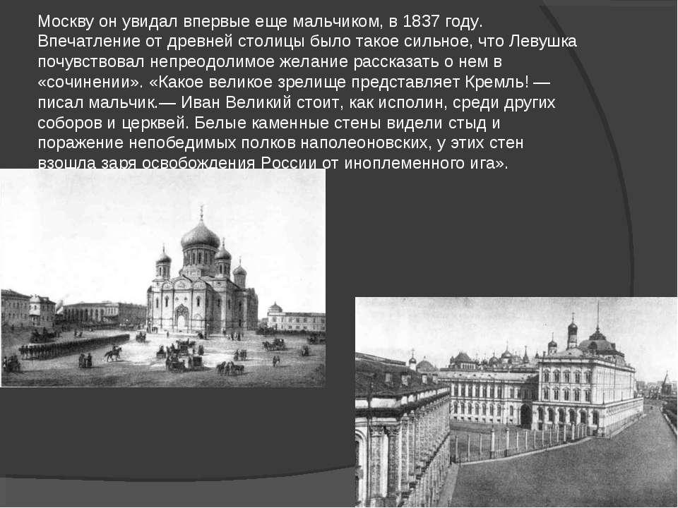 Москву он увидал впервые еще мальчиком, в 1837 году. Впечатление от древней с...