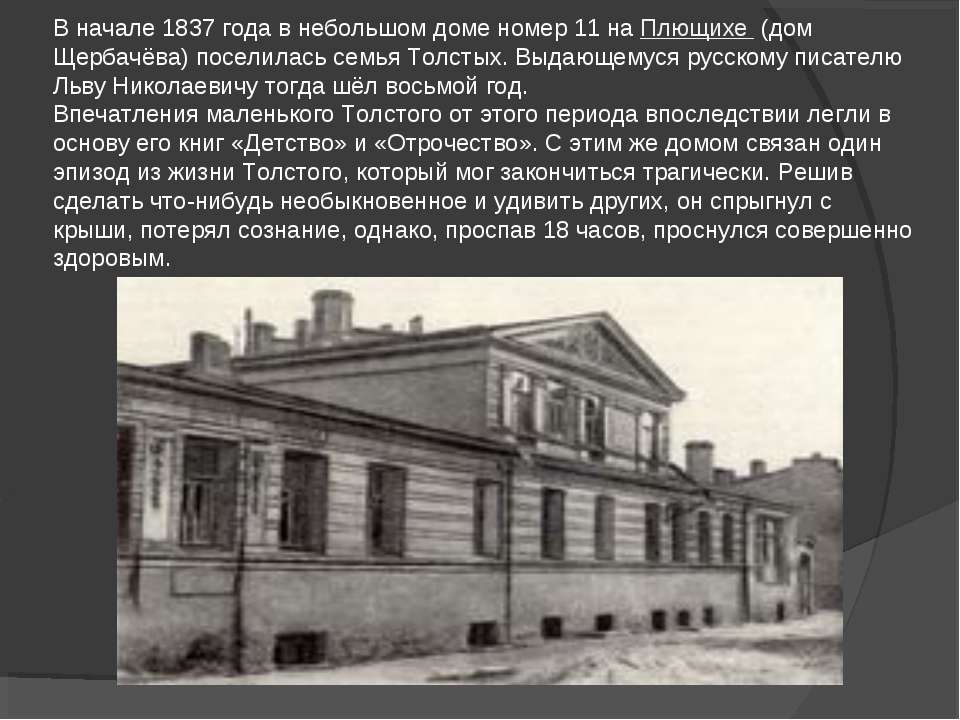 В начале 1837 года в небольшом доме номер 11 на Плющихе (дом Щербачёва) посел...
