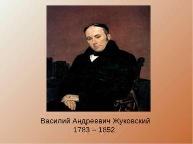 Василий Андреевич Жуковский 1783 – 1852
