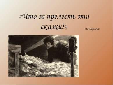 «Что за прелесть эти сказки!» А.С.Пушкин
