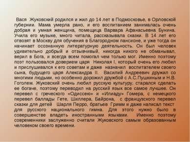 Вася Жуковский родился и жил до 14 лет в Подмосковье, в Орловской губернии. М...