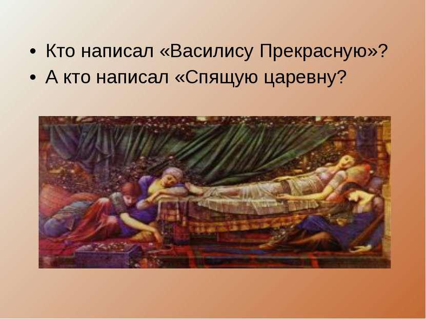 Кто написал «Василису Прекрасную»? А кто написал «Спящую царевну?