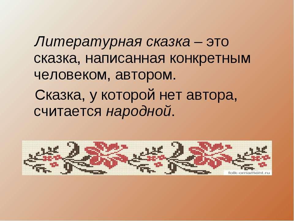 Литературная сказка – это сказка, написанная конкретным человеком, автором. С...