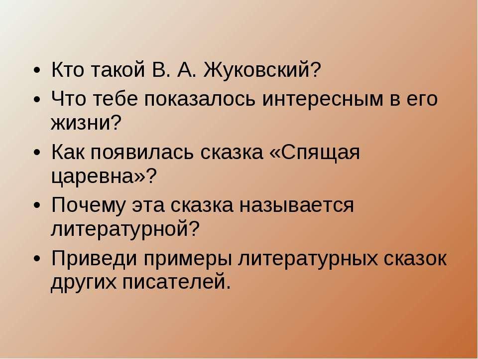 Кто такой В. А. Жуковский? Что тебе показалось интересным в его жизни? Как по...