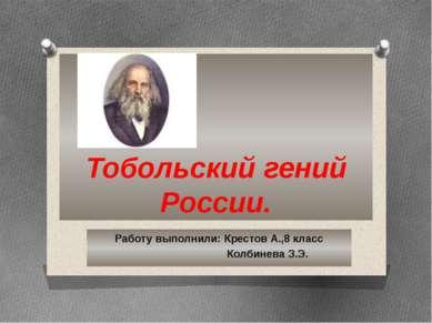 Тобольский гений России. Работу выполнили: Крестов А.,8 класс Колбинева З.Э.