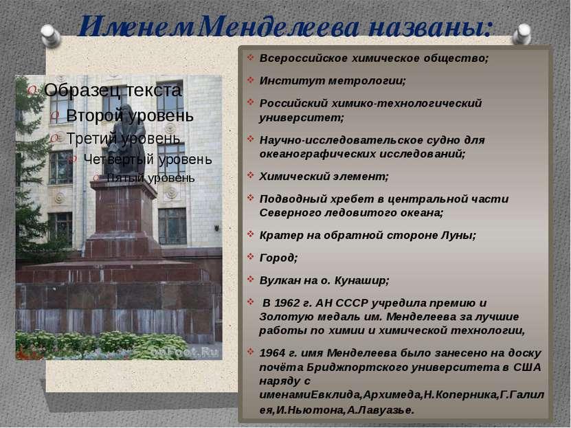 Именем Менделеева названы: Всероссийское химическое общество; Институт метрол...