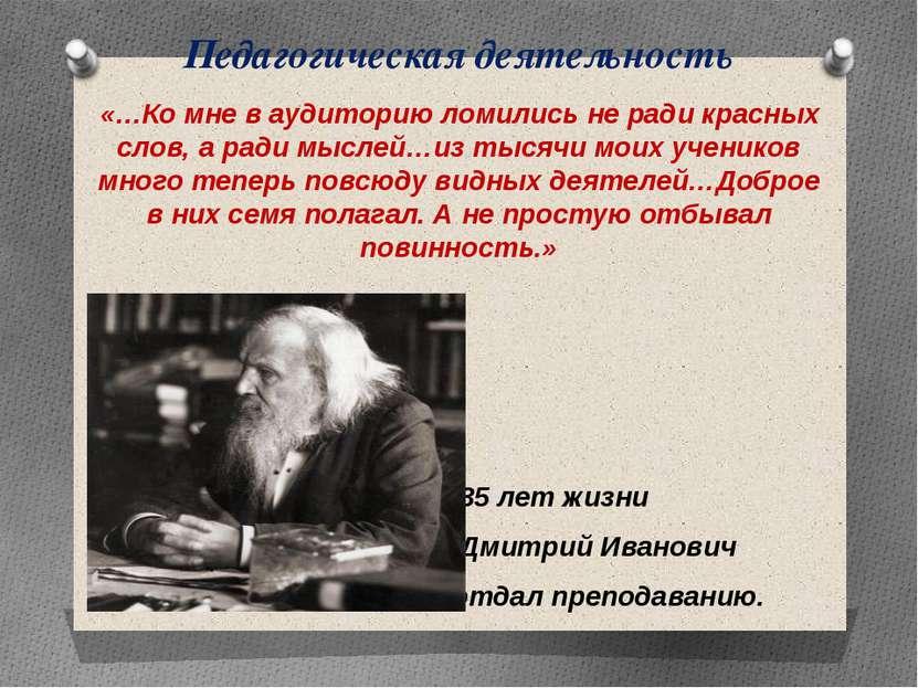 Педагогическая деятельность «…Ко мне в аудиторию ломились не ради красных сло...