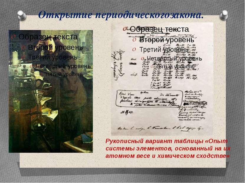 Открытие периодическогозакона. Рукописный вариант таблицы «Опыт системы элеме...