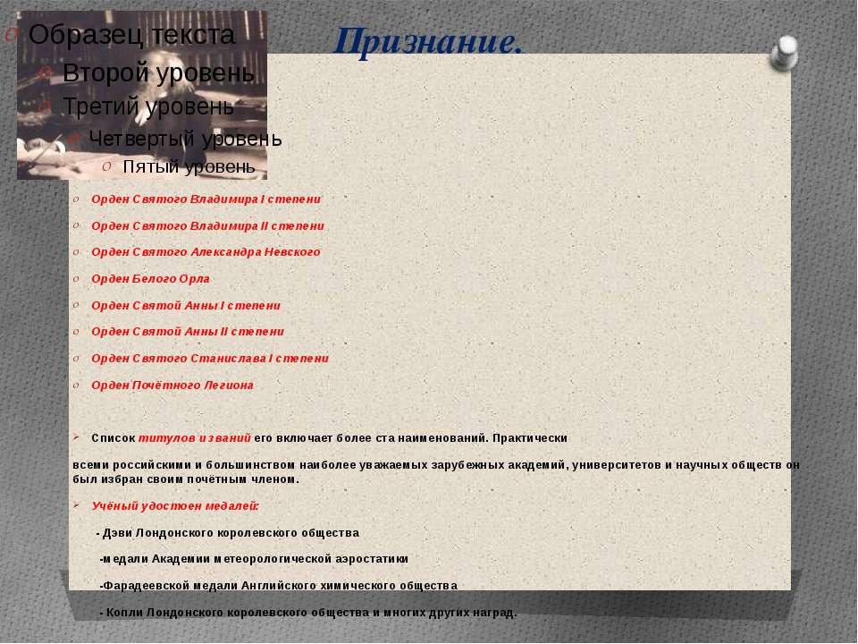 Признание. Орден Святого Владимира I степени Орден Святого Владимира II степе...