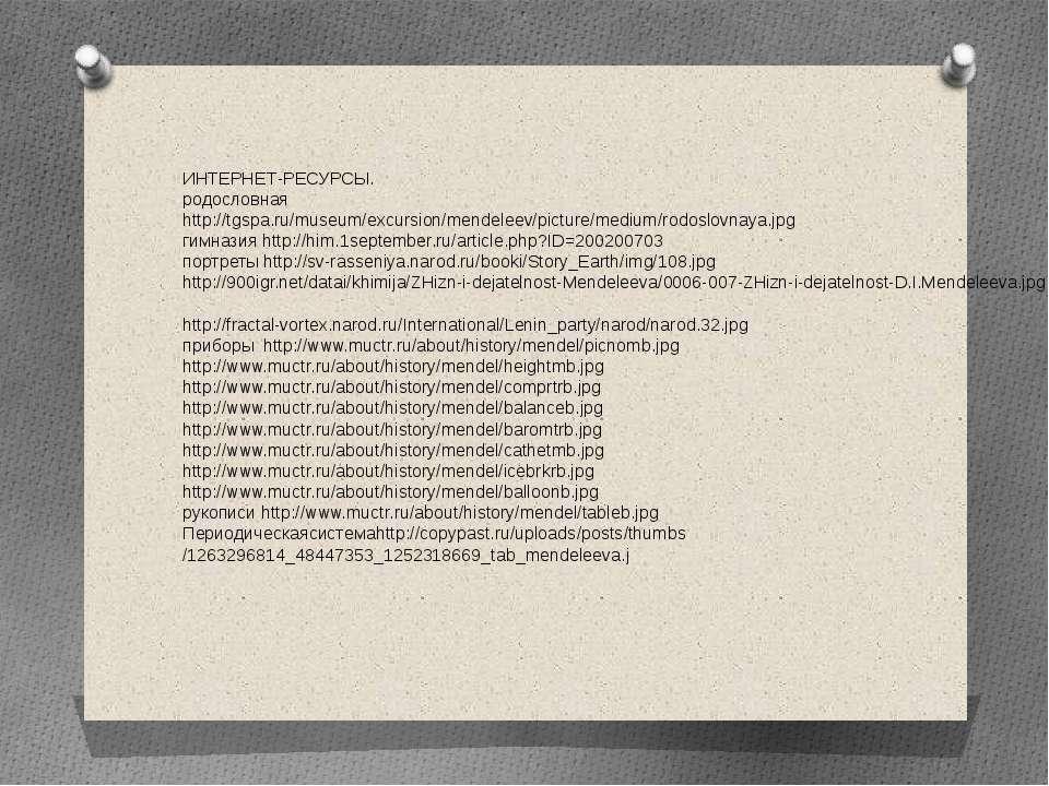 ИНТЕРНЕТ-РЕСУРСЫ. родословная http://tgspa.ru/museum/excursion/mendeleev/pict...