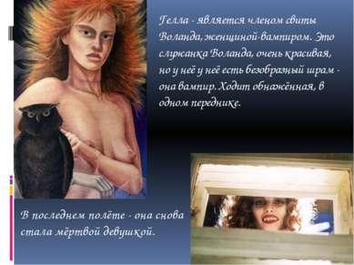 Гелла - является членом свиты Воланда, женщиной-вампиром. Это служанка Воланд...