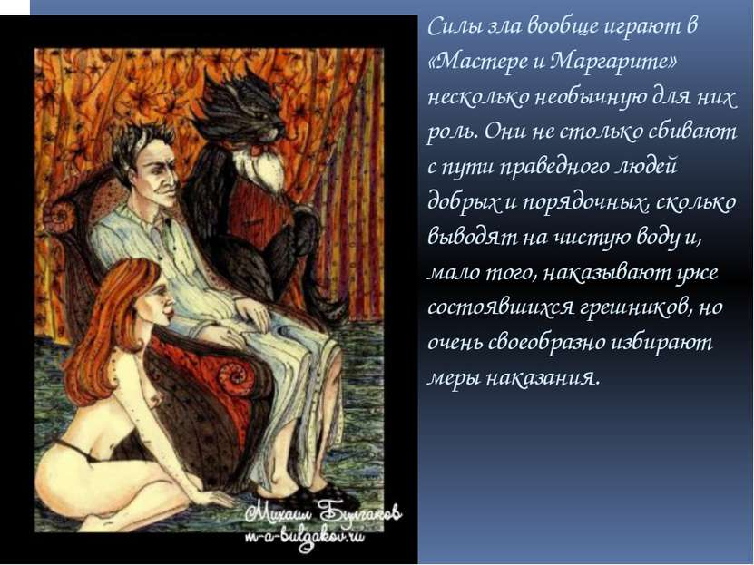 Силы зла вообще играют в «Мастере и Маргарите» несколько необычную для них ро...
