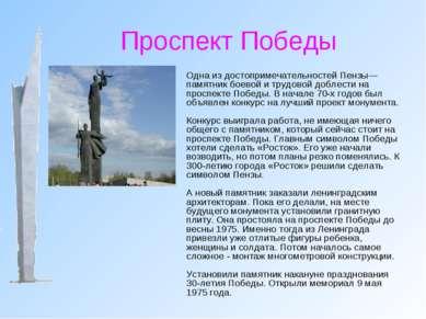Проспект Победы Одна из достопримечательностей Пензы—памятник боевой и трудов...
