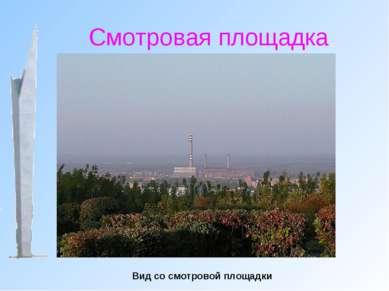 Смотровая площадка Вид со смотровой площадки