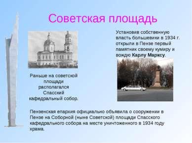 Советская площадь Установив собственную власть большевики в 1934 г. открыли в...