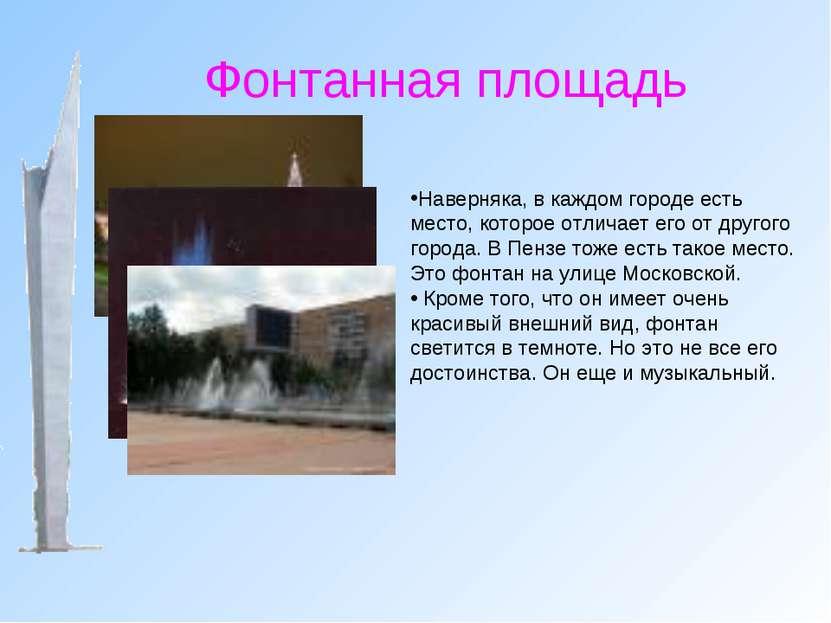 Фонтанная площадь Наверняка, в каждом городе есть место, которое отличает его...