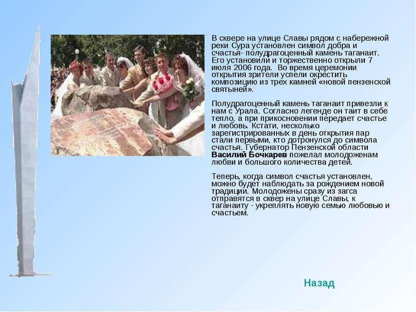 В сквере на улице Славы рядом с набережной реки Сура установлен символ добра ...