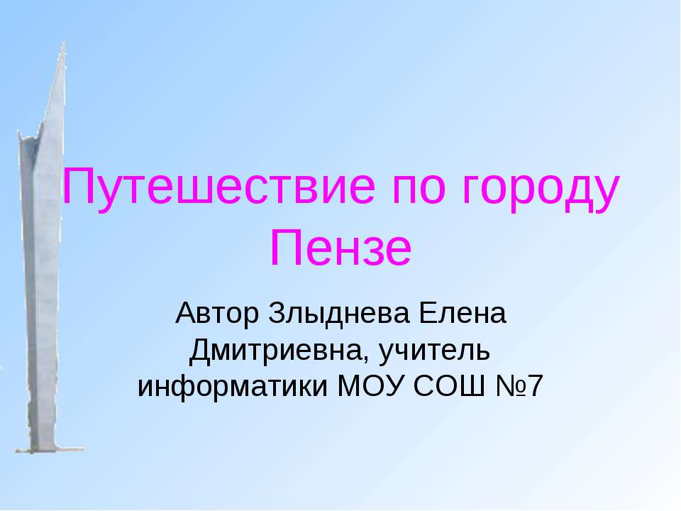 Путешествие по городу Пензе Автор Злыднева Елена Дмитриевна, учитель информат...