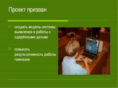 Проект призван создать модель системы выявления и работы с одарёнными детьми ...