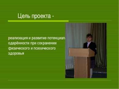 Цель проекта - реализация и развитие потенциала одарённости при сохранении фи...
