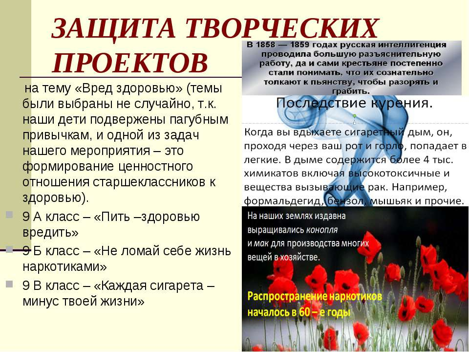 ЗАЩИТА ТВОРЧЕСКИХ ПРОЕКТОВ на тему «Вред здоровью» (темы были выбраны не случ...