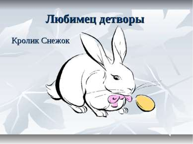 Любимец детворы Кролик Снежок