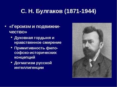 С. Н.Булгаков (1871-1944) «Героизм и подвижни-чество» Духовная гордыня и нра...