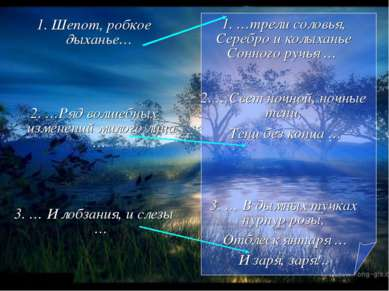 Шепот, робкое дыханье… 2. …Ряд волшебных изменений милого лица … 3. … И лобза...