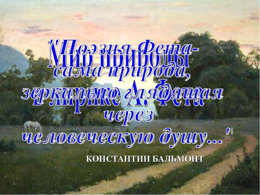 КОНСТАНТИН БАЛЬМОНТ