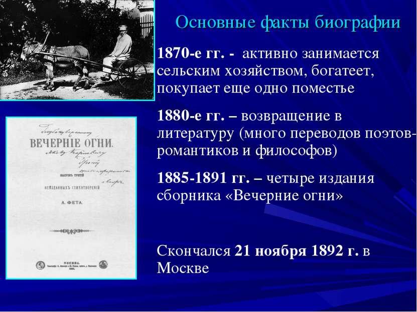 Основные факты биографии 1870-е гг. - активно занимается сельским хозяйством,...