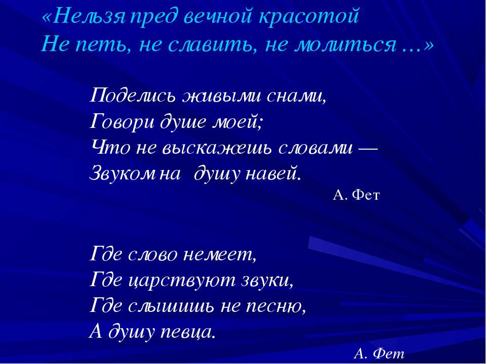 Поделись живыми снами, Говори душе моей; Что не выскажешь словами — Звуком на...